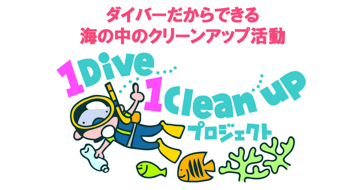 1Dive 1Cleanupプロジェクト