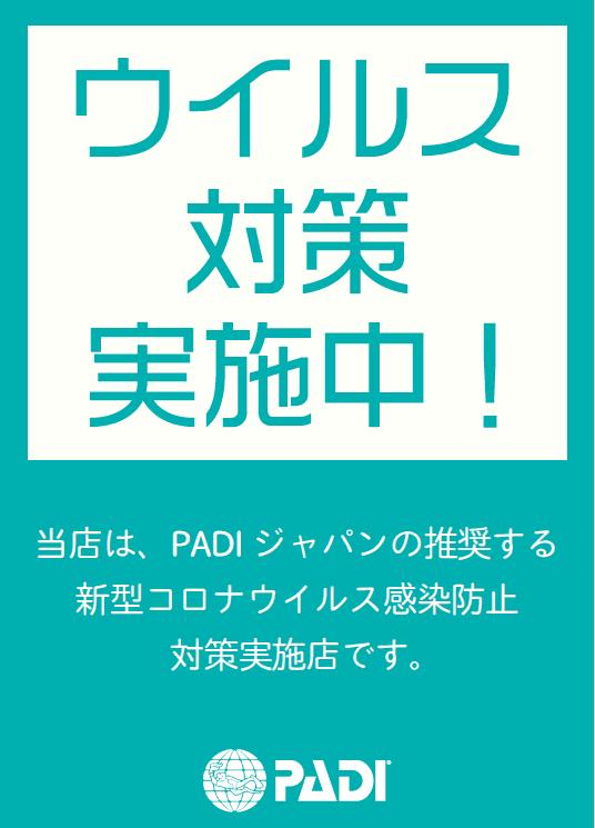 PADI認可 新型コロナウイルス感染防止対策実施店