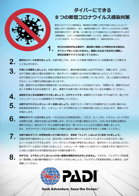 ダイビング新型コロナウィルス感染予防ガイドライン