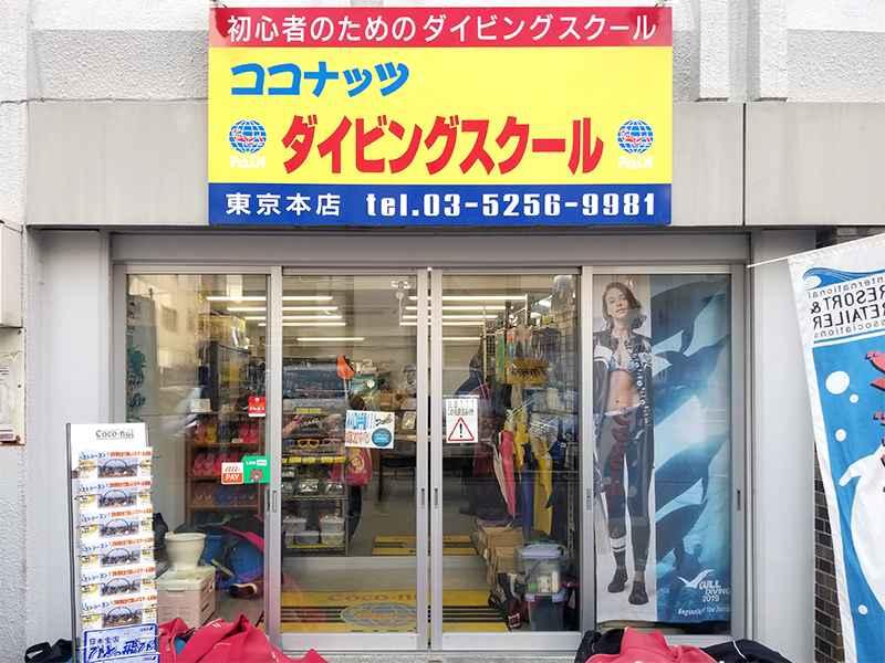 ココナッツ東京本店