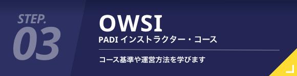 PADI インストラクター・コース