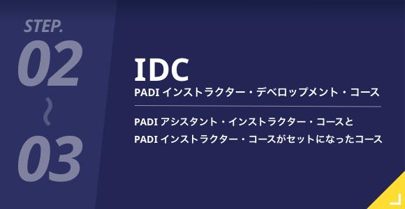 PADI インストラクター・デベロップメント・コース
