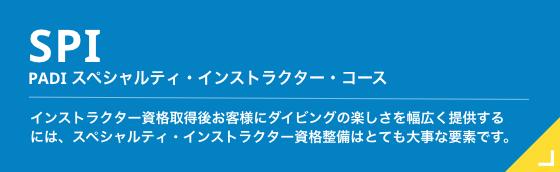 PADI スペシャルティ・インストラクター・コース